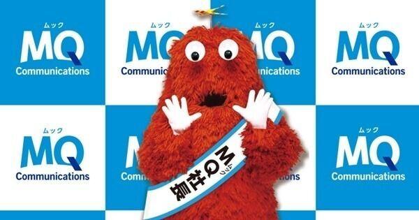 ムック、UQコミュニケーションズ社長就任で「MQ」に社名変更!?