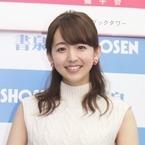 伊藤弘美アナ、結婚を報告「より一層努力して参ります」