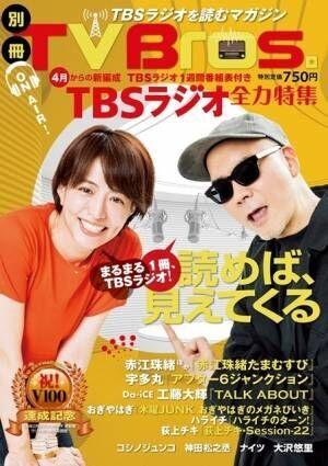 TBSラジオがTV Bros.とコラボ! 『たまむすび』などを大特集