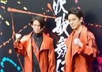 滝沢秀明&三宅健、『滝沢歌舞伎』タッグ3年目で名コンビ【会見全文】