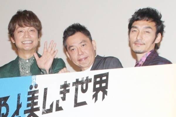 草なぎ&香取、太田光監督作を絶賛「この人が作ったとは…信じられない」