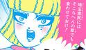 二階堂ふみ、初の男役でGACKTとBL 『翔んで埼玉』まさかの映画化