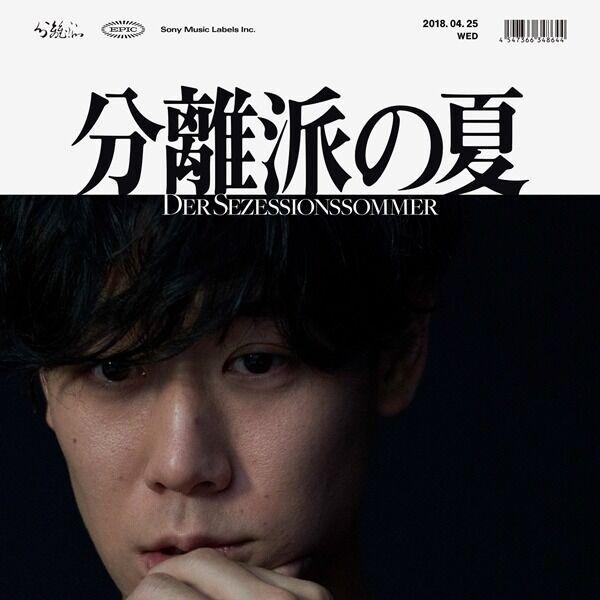 宇多田プロデュース・小袋成彬の快進撃続く! 初ワンマンが数分で即完売