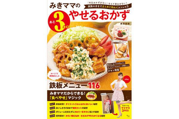 『みきママのあと3キロやせるおかず』発売 - 罪悪感なしの116レシピを紹介
