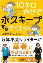 文響社、『10キロやせて永久キープするダイエット』を発売