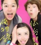 鈴木亮平、永野&坂口とのプリクラ初公開! 「変わらない友」翌日に
