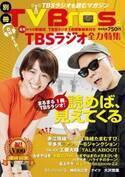 TBSラジオを全力特集した『別冊TV Bros.』、発売直後に増刷決定