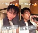 竹内涼真のお風呂上がり姿にキュン! 生活感あふれる自撮り動画公開