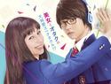中条あやみ、佐野勇斗を壁ドン 『3D彼女』特報&ティザーポスター