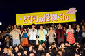 菅田将暉&古川雄輝、山田裕貴に苦笑? 『とな怪』豪華舞台挨拶