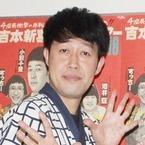 小籔千豊、TOKIO山口騒動に座長として発言「僕たちも身を引き締めないと」