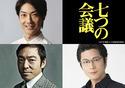 野村萬斎、初サラリーマン役! 池井戸潤×福澤克雄監督『七つの会議』映画化