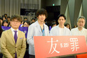 生田斗真&瑛太、明大特別授業に登場! 真剣回答&「エロい」指摘も?