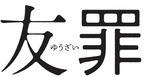 生田斗真、もし身近な人が犯罪者なら…同志・瑛太と使命感で挑んだ『友罪』