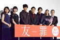 生田斗真&瑛太、若い世代に「『友罪』観て」 次回はポップな作品希望
