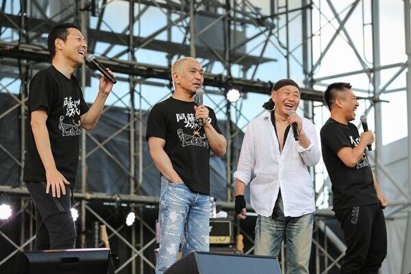 松本人志ら、阿蘇ロックフェスで「明日があるさ」熱唱! 筋肉美に歓声も