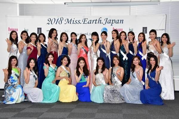 2018ミス・アース・ジャパン、各地区の大会を勝ち抜いた25人の美女が勢揃い
