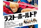 塚田僚一、初主演映画『ラスト・ホールド!』が上海国際映画祭に