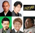 """海老蔵・及川光博ら""""SWファン""""5人『ハン・ソロ』に声優参加"""