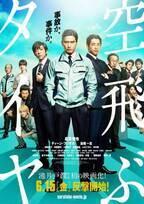 阿部顕嵐、「この仕事以外できない」気持ち重ねた初映画『空飛ぶタイヤ』