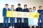 山﨑賢人、芝居に「悩んでいた」 主演映画原作者の手紙に感謝
