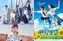 『青夏』予告でMrs. GREEN APPLE主題歌公開! 葵わかな&佐野勇斗も喜び