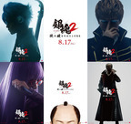 『銀魂2』、真選組動乱篇+将軍接待篇のハイブリッドに! 新キャラ5名に注目
