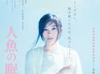 篠原涼子、子供を抱くようなポーズで…『人魚の眠る家』ビジュアル公開