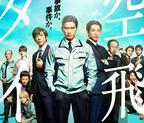 映画『空飛ぶタイヤ』、3日間で興収約3.4億円の大ヒットスタート