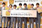 関ジャニ∞、7人最後の「プレミアムフライデー」でスキンケアに興味
