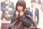 桜井日奈子が「あわわポーズ」! 平野紫耀主演『ういらぶ。』公開日決定