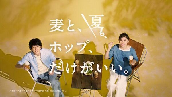 二宮和也、篠原涼子に素でツッコミ!? 「麦とホップ」和やか新CM