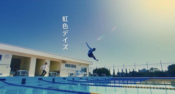 佐野玲於ら、イケメン4人がプールにダイブ! 『虹色デイズ』冒頭4分公開