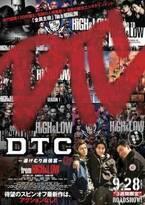 『HiGH&LOW』今年は幕張でSPイベント! DTCスピンオフ完成披露も