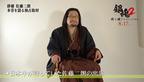 佐藤二朗、『銀魂2』への思いは? 役柄未発表のまま直撃映像公開