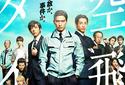 映画『空飛ぶタイヤ』、動員100万人&興収13億円突破! リピーターも続出