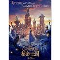 ディズニー実写版『くるみ割り人形』11月30日公開決定