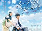 車椅子の岩田剛典を支える杉咲花…『パーフェクトワールド』本ポスター