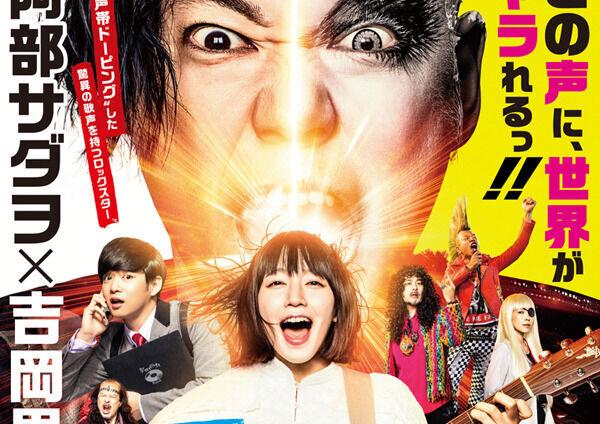 阿部サダヲ&吉岡里帆の歌声が響く 『音量を上げろタコ』予告編公開