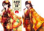 欅坂46・平手友梨奈、艶やか着物や書庫など『響』原作表紙を再現