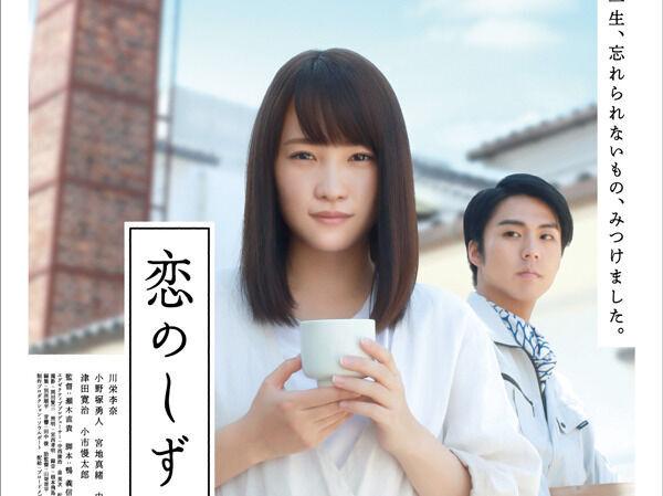 川栄李奈、映画『恋のしずく』で初主演! 西日本豪雨前の西条残す作品に