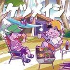 ケツメイシ、『深夜!天才バカボン』EDのジャケ&夏満喫するPR映像公開