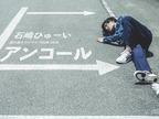 石崎ひゅーい、年内2周目の全国弾き語りツアー開催!新アー写も発表