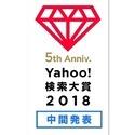 「Yahoo!検索大賞」中間発表 アイドル部門はキンプリ・平野紫耀・松井珠理奈