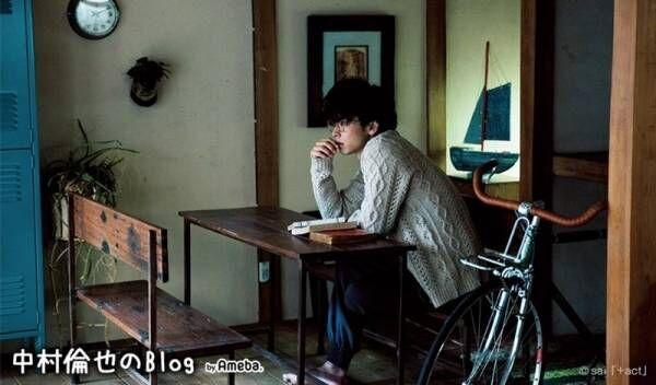 中村倫也、初著書発売日に「この上ない幸せ」- タイトルに込めた思いも