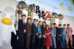 『銀魂2』公開初日に監督が涙!? 小栗旬のテンション急上昇は「掟破り」