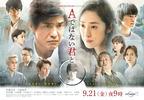 佐藤浩市主演ドラマSP『Aではない君と』、映画並豪華共演者陣発表