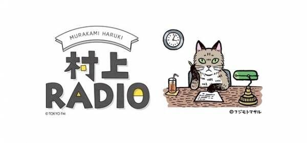 村上春樹氏が再びラジオDJに決定「僕もなかなか楽しかった」