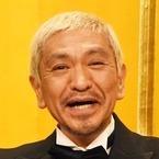 """松本人志の55歳誕生日、ゴーゴーカレーが祝福! """"浜田ゴリラ""""の縁も"""