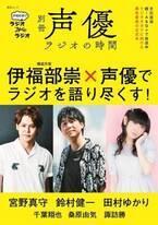 鈴村健一、宮野真守らとの対談も収録『別冊声優ラジオの時間』